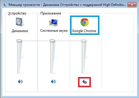 Пропал звук в браузере Google Chrome - подключение в микшере