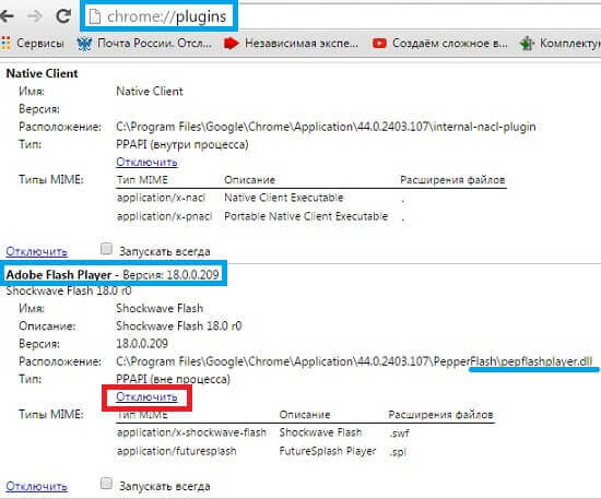 Пропал звук в браузере Google Chrome - отключение плагина