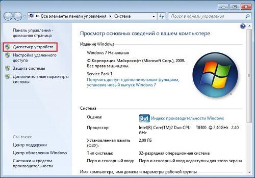 Установка драйверов в Windows 7 - вход в диспетчер устройств