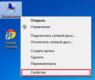 Установка драйверов в Windows 7 - свойства компьютера