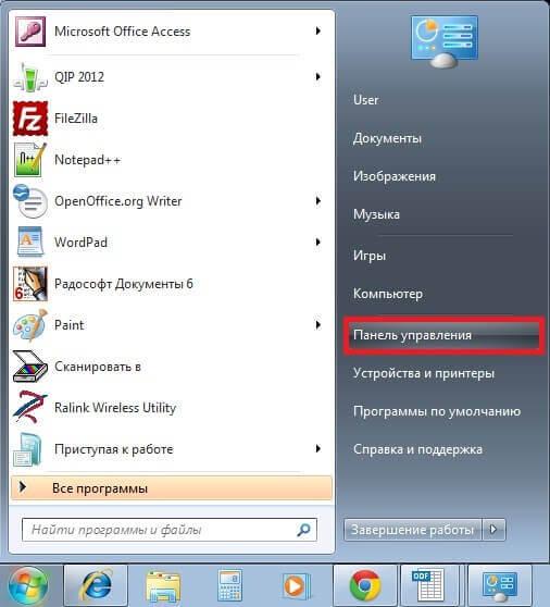 Отключение контроля учетной записи Windows 7 - Вход в панель управления