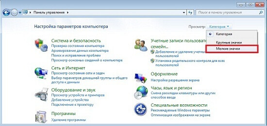 Отключение контроля учетной записи Windows 7 - переключение на мелкие значки в панели управления