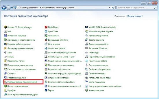 Отключение контроля учетной записи Windows 7 - вход в учетные записи