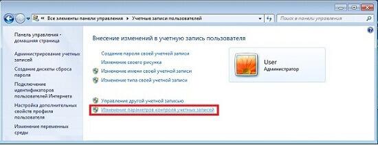 Отключение контроля учетной записи Windows 7 - изменение параметров