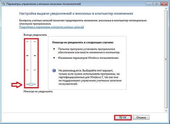 Отключение контроля учетной записи Windows 7 - отключение уведомлений