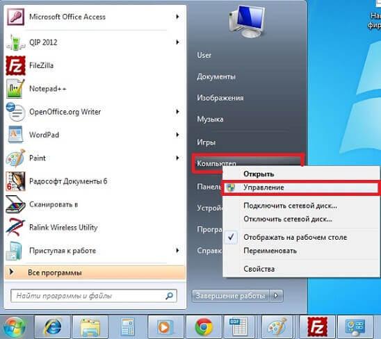 Отключение обновления Windows 7 - вход в управление через меню пуск