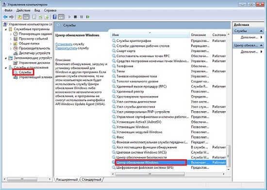 Отключение обновления Windows 7 -  служба центр обновления Windows