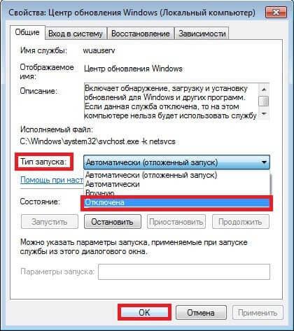 Отключение обновления Windows 7